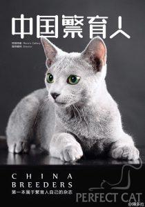 Perfect Cat Eleonor Pinega